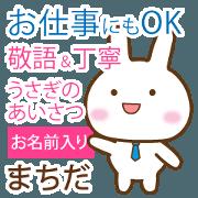 สติ๊กเกอร์ไลน์ [machida]polite greetings Rabbit