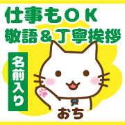 สติ๊กเกอร์ไลน์ [ochi]polite greeting_Cat