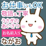 สติ๊กเกอร์ไลน์ [nagao]polite greetings Rabbit