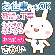 สติ๊กเกอร์ไลน์ sakai,polite greetings Rabbit