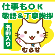 สติ๊กเกอร์ไลน์ [murase]polite greeting_Cat