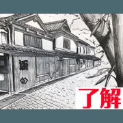 สติ๊กเกอร์ไลน์ Japanese_Scenery_2