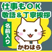 สติ๊กเกอร์ไลน์ [kawahara]polite greeting_Cat!