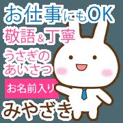 สติ๊กเกอร์ไลน์ miyazaki,polite greetings Rabbit