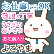 สติ๊กเกอร์ไลน์ yokoyama,polite greetings Rabbit