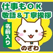 สติ๊กเกอร์ไลน์ [nozawa]polite greeting_Cat