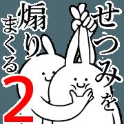 สติ๊กเกอร์ไลน์ Rabbits feeding2[Setumi]