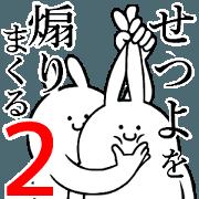 สติ๊กเกอร์ไลน์ Rabbits feeding2[Setuyo]