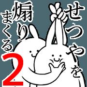 สติ๊กเกอร์ไลน์ Rabbits feeding2[Setuya]