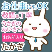 สติ๊กเกอร์ไลน์ takagi,polite greetings Rabbit