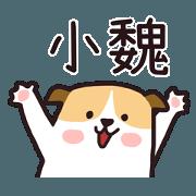 สติ๊กเกอร์ไลน์ 166 xiao wei