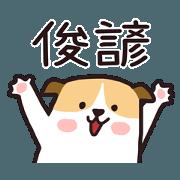 สติ๊กเกอร์ไลน์ 468 Jun yan