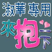 สติ๊กเกอร์ไลน์ SHU HUA_Color font