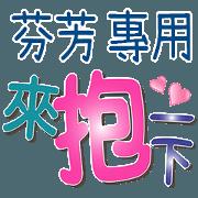 สติ๊กเกอร์ไลน์ FEN FANG_Color font