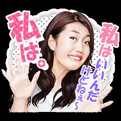 横澤夏子ちょいウザ女子スタンプ | StampDB - LINEスタンプランキング