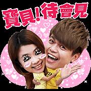 สติ๊กเกอร์ไลน์ Tsai A-Ga and 2 Uncle Show Their Love