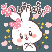 สติ๊กเกอร์ไลน์ โมจูว กระต่ายน้อยขี้อ้อน