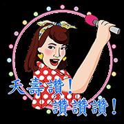 สติ๊กเกอร์ไลน์ Karaoke and Dance! 2