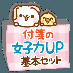 女子力UP【付箋の基本セット】たれ耳うさぎ