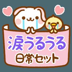 涙うるうる日常セット【たれ耳うさぎ】