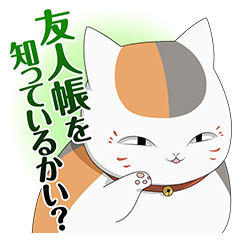 「TVアニメ夏目友人帳」サウンドスタンプ | StampDB - LINEスタンプランキング