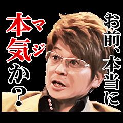 哀川翔が本気(マジ)でしゃべって一翔両断 | StampDB - LINEスタンプランキング