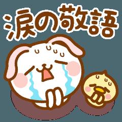 涙の敬語【たれ耳うさぎ】