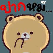 สติ๊กเกอร์ไลน์ 555: หมีหงุดหงิด
