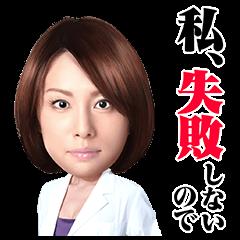 ドクターX ?外科医・大門未知子? | StampDB - LINEスタンプランキング