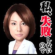 สติ๊กเกอร์ไลน์ Doctor X - Gekai Daimon Michiko -