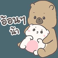 เจ้าหมีเล็กกับเจ้าหมีใหญ่ By อ้วนกลม