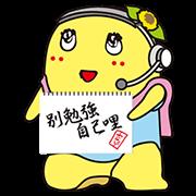 สติ๊กเกอร์ไลน์ Funassyi's First Pop-Up Stickers!