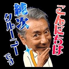 高田純次の飛び出す!じゅん散歩スタンプ | StampDB - LINEスタンプランキング