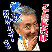 สติ๊กเกอร์ไลน์ Junji Takada ป๊อปอัพไปกับ Jun Sanpo