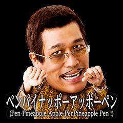 ピコ太郎 PPAPスタンプ | StampDB - LINEスタンプランキング