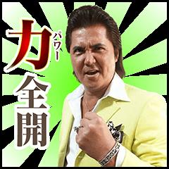 สติ๊กเกอร์ไลน์ Riki Takeuchi พลังอัดแน่นจนต้องป๊อปอัพ!