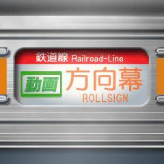 通勤電車の方向幕(オレンジ)3