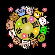สติ๊กเกอร์ไลน์ Chinese zodiac stickers ดุ๊กดิ๊กได้