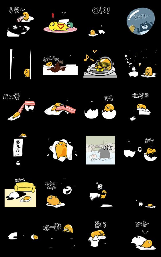 สติ๊กเกอร์ไลน์ gudetama × LAIMO: Lazy Best Friends