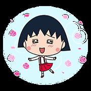 สติ๊กเกอร์ไลน์ จิบิ มารุโกะจัง☆ป๊อปอัพ!