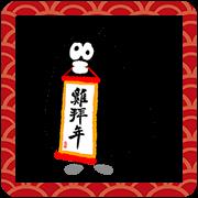 สติ๊กเกอร์ไลน์ ByeBye ChuChu New Year Stickers