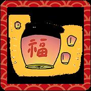 สติ๊กเกอร์ไลน์ LAIMO New Year Stickers
