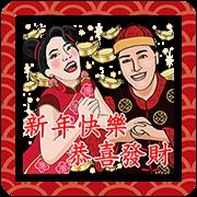 สติ๊กเกอร์ไลน์ Let's Karaoke! New Year Stickers