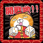 สติ๊กเกอร์ไลน์ Haughty Smelly Cat New Year Stickers