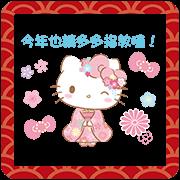 สติ๊กเกอร์ไลน์ Hello Kitty New Year Stickers