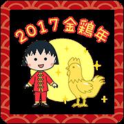 สติ๊กเกอร์ไลน์ Chibi Maruko-chan New Year Stickers