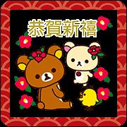 สติ๊กเกอร์ไลน์ Rilakkuma New Year Stickers