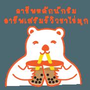 สติ๊กเกอร์ไลน์ หมีส้มยอดนักชิม1(ตอนนักรีวิวชาไข่มุก)