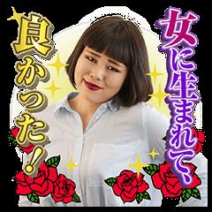 ブルゾンちえみ with B ボイススタンプ | StampDB - LINEスタンプランキング
