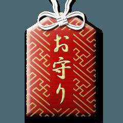 日本のお守り